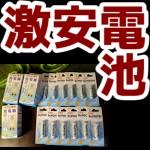 100円ショップ(ダイソー)の激安充電電池を買ってみた。