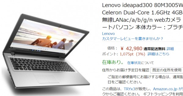 lenovo-entry-pc