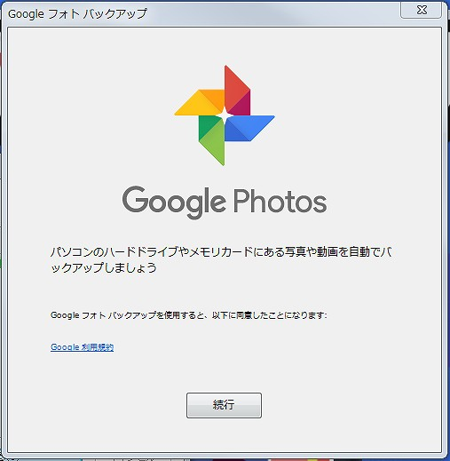 google-photo-backup