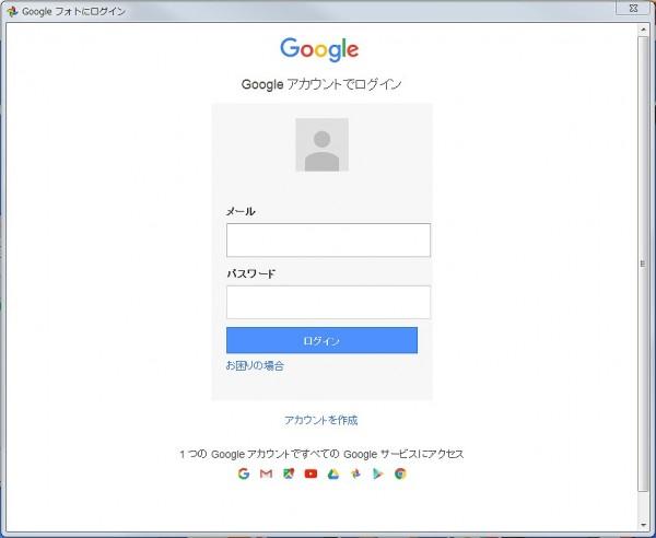 google-photo-backup