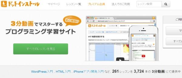 dotinstall-homepage