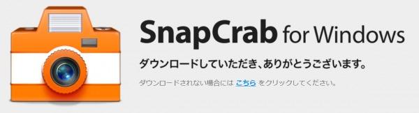 snapcrab