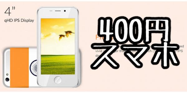 【激安】インドで400円のスマートフォンが発売!
