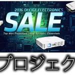 5,000円でプロジェクターを買う方法 ( GearBest flash sale )