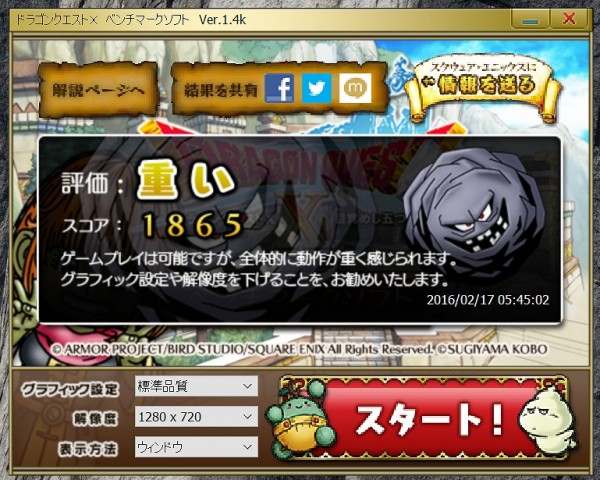 dragonquest-benchmark