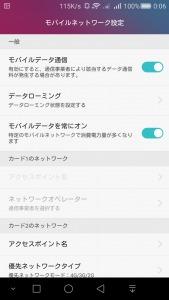 Screenshot_2016-02-03-00-06-06
