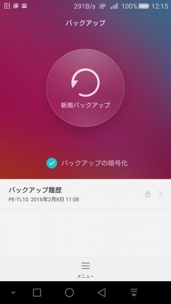 Screenshot_2016-02-08-12-15-13