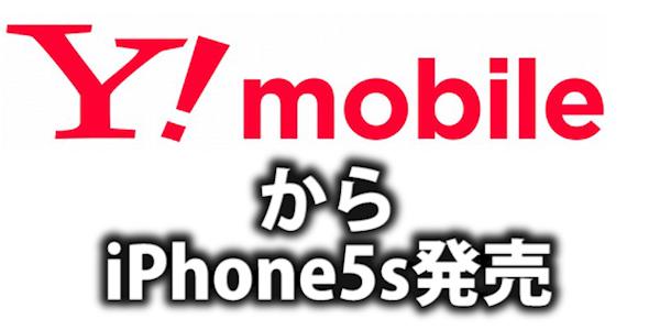 まさかのY!mobileからiPhone5Sが発売する。