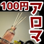 【雑貨】100円アロマデュフューザーを買ってみた。