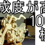 【雑貨】超かっこいい100円木製のプラモデルを作ってみた。