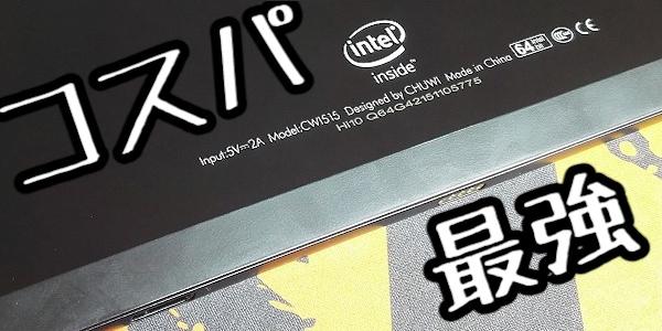 超激安の海外10インチタブレットが凄すぎる!【中華タブレット、Chuwi Hi10、開封レビュー】