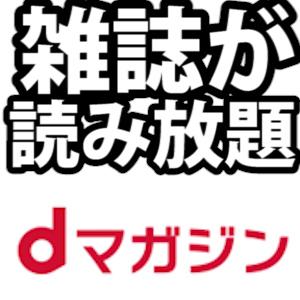 無料で雑誌を読む方法(dマガジンPC版が始まった!)