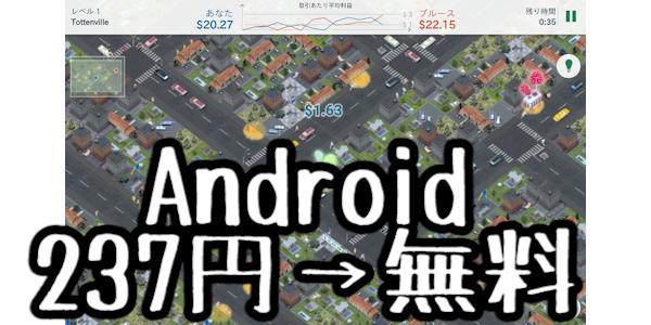 【Androidアプリセール】 戦略にこそ「戦略」が必要だ」237円→無料