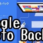 PCソフト版Googleフォト自動バックアップツールをインストールしてみた