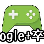 Google play gameがいらない子Google+から独立