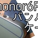 Amazon最安値バンパーケースが凄すぎる!【honor 6 plus、開封レビュー、スマートフォンケース】