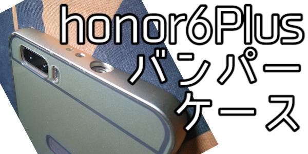 honor6plus-bampercase