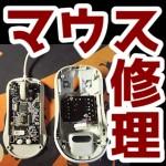 壊れたマウスホイールを治す方法(Steelseries SENSEI)