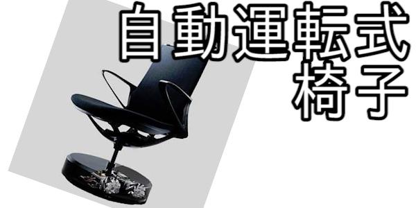 自動で移動する椅子がなんか怖い(日産)