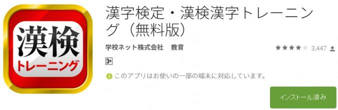 practice-kanji2