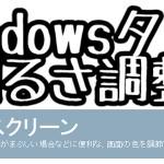 Windowsタブレットに絶対いれたいプライバシーフィルターソフトウェア