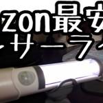amazon最安値センサーライトを買ってみた。