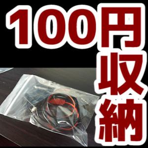 【雑貨】超簡単な充電ケーブル収納アイテム