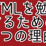 HTMLの勉強を始めてわかった3つのこと。