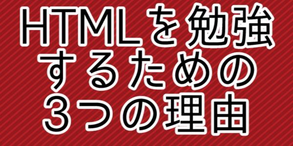 study-html