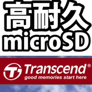 【速報】トランセンド、高耐久microSDカードをリリース