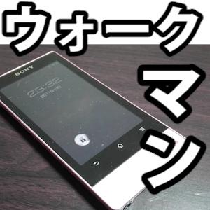 懐かしいAndroid Walkman端末レビュー【NW-F805、音楽プレイヤー、スマートフォン】