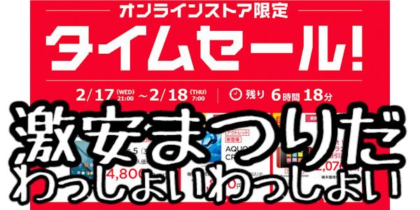 【速報】Nexus5 タイムセール一括4,800円!!