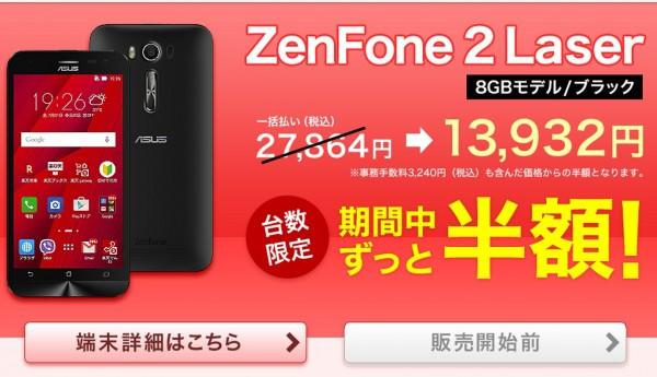 zenfone2laser楽天スーパーセール