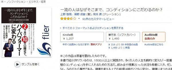 Audibleが0円