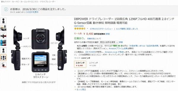 DBPOWER ドライブレコーダー 150度広角 1296PフルHD 400万画素 2.0インチ G-Sensor搭載 動き検知 常時録画 暗視可能