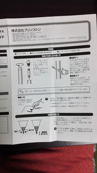 active stylus