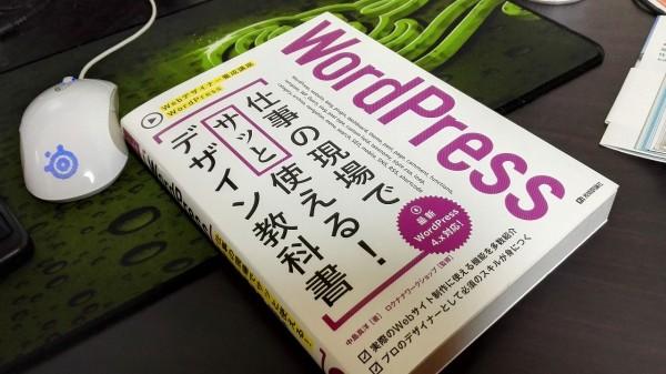wordpress仕事の現場でサッと使える!デザイン教科書