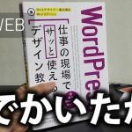 【WordPress】ワードプレス初心者の本を買ってみた。