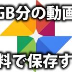 台湾の動画をGoogle フォトに80GB分も無料で保存した。