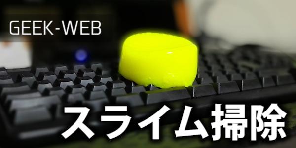 Cyber Clean スライムを使った掃除の仕方。