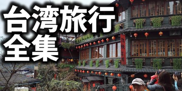 台湾旅行総まとめ(画像大量)