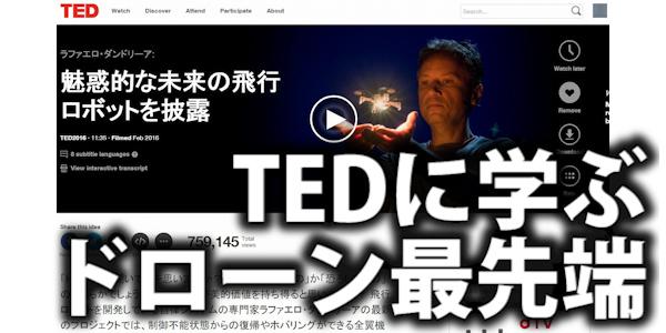 【TED】ドローンの進化の最前線をTEDで知るという方法