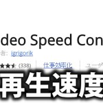 YouTubeの再生速度をあげる方法(Windows,iPhone,iPad,Android)