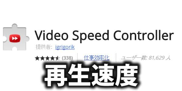 YouTubeの再生速度をあげる方法(Windows,iPhone,iPad,Android)