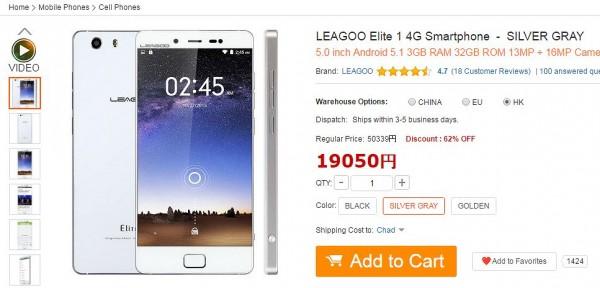 LEAGOO Elite 1 4G Smartphone