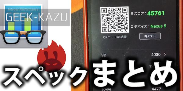 メインスマホのベンチマークまとめ(Nexus5,honor6plus,Blackview5000)随時更新