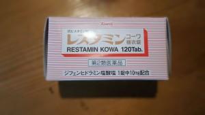 【第2類医薬品】レスタミンコーワ糖衣錠