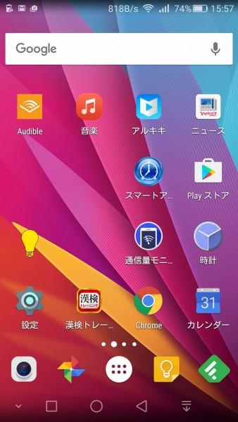 左上のがAudibleアプリ