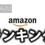 【高使用頻度ランキング】2016年度ボクの購入したAmazonトップ3まとめ