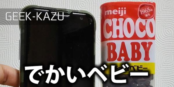 ボクにとってChoco Babyは贅沢な駄菓子。1965年誕生Bigチョコベビー